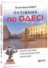 купити: Путівник Путівник по Одесі