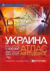 купить: Атлас Украина. Атлас автомобильных дорог, м-б 1:500 000