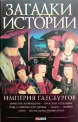 купити: Книга Загадки истории. Империя Габсбургов
