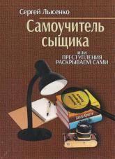купити: Книга Самоучитель сыщика или преступления раскрываем сами