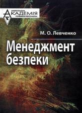 купить: Книга Менеджмент безпеки