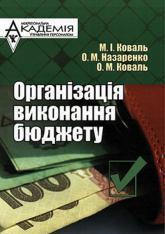 купить: Книга Організація виконання бюджету