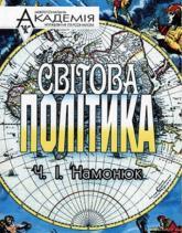 купить: Книга Світова політика