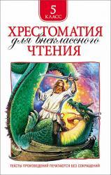 купити: Книга Хрестоматия для внеклассного чтения. 5 класс