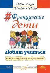 купить: Книга Французские дети любят учиться и не пользуются шпаргалками