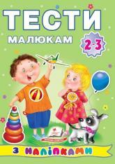 купити: Книга Тесты малюкам з наліпками. 2-3 роки. (64 сторінки + 4  аркуша з наклейками)