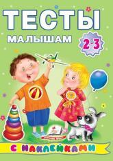 купити: Книга Тесты малышам с наклейками. 2-3 года (64 страницы + 4 листа с наклейками)