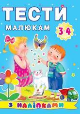 купити: Книга Тесты малюкам з наліпками. 3-4 роки (64 сторінки, 4 аркуша з наклейками)