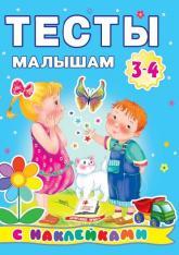 купити: Книга Тесты малышам с наклейками. 3-4 года (64 страницы, 4 листа с наклейками)