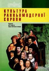 buy: Book Культура ранньомодерної Європи