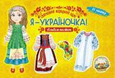 купить: Книга Я - україночка! Святковий народний одяг