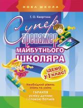 купить: Книга Супертренажер майбутнього школяра