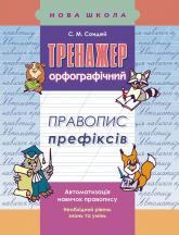 купить: Книга Тренажер з української мови. Правопис префіксів