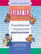 купить: Книга Тренажер з української мови. Подовження та подвоєння приголосних