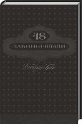 купить: Книга 48 законів влади