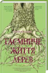 купить: Книга Таємниче життя дерев
