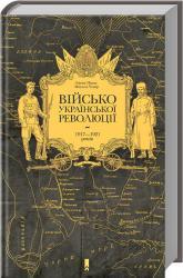 купить: Книга Військо Української революції 1917—1921 років