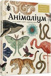 купить: Книга Анімаліум