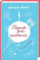 купить: Книга Париж для самотніх та інші історії
