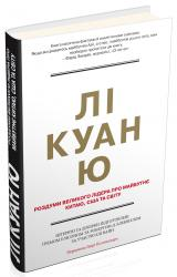 купить: Книга Лі Куан Ю. Роздуми великого лідера про майбутнє Китаю, США та світу