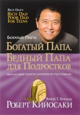 купить: Книга Богатый папа, бедный папа для подростков, 4-е издание