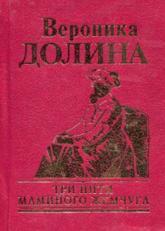 купить: Книга Три нити маминого жемчуга