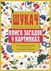 купити: Книга - Іграшка Шукач. Книга загадок у картинках