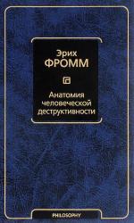 купить: Книга Анатомия человеческой деструктивности