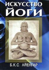 купить: Книга Искусство йоги