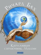 купити: Книга Карманный справочник мессии