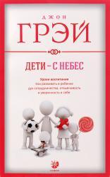 купить: Книга Дети с небес. Как развивать в ребенке дух сотрудничества, отзывчивость и уверенность в себе