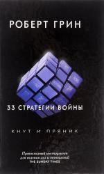 купить: Книга 33 стратегии войны