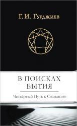 купити: Книга В поисках бытия. Четвертый путь к сознанию