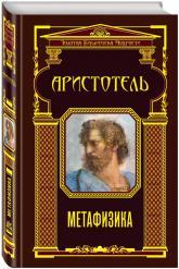 купить: Книга Метафизика