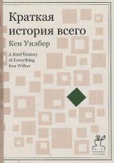 купить: Книга Краткая история всего