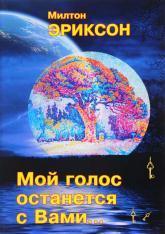 купить: Книга Мой голос останется с вами...