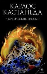 купить: Книга Магические пассы