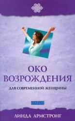 купить: Книга Око возрождения для современной женщины
