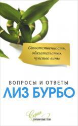 купить: Книга Ответственность, обязательство, чувство вины