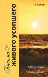 купить: Книга Письма живого усопшего, или Послания с того света