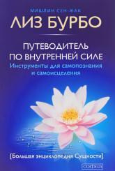 купить: Книга Путеводитель по внутренней силе. Инструменты для самопознания и самоисцеления