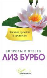 купить: Книга Эмоции, чувства и прощения