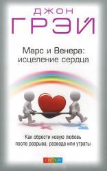 купить: Книга Марс и Венера. Исцеление сердца