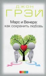 купить: Книга Марс и Венера. Как сохранить любовь
