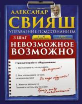 купить: Книга Невозможное возможно