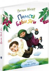 купить: Книга Помста Баби Яги