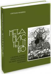 buy: Book Метамистецтво. Словник досвіду термінотворення на межі літератури й музики