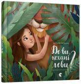 купить: Книга Де ви, кохані леви?
