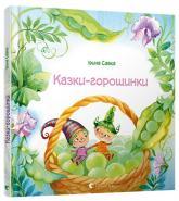 купить: Книга Казки-горошинки