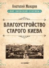 купить: Книга Благоустройство старого Киева